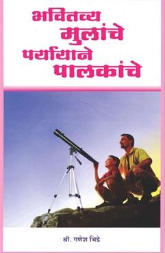 Bhavitavya Mulanche Paryayane Palakanche