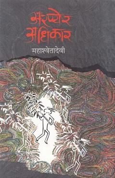 Aranyear Adhikar