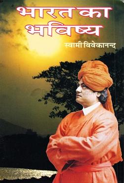 hindi essay on bache bharat ka bhavishya Advertisements: मेरे सपनों का भारत पर निबंध | essay on india of my dreams in hindi अपने देश के प्रति सभी समझदार नागरिकों का अपना एक अलग दृष्टिकोण होता है.