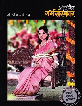 Ayurvediy Garbhasanskar (Marathi)