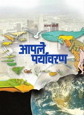Aapale paryavaran