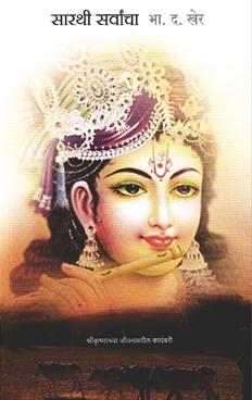 Sarthi Sarvancha