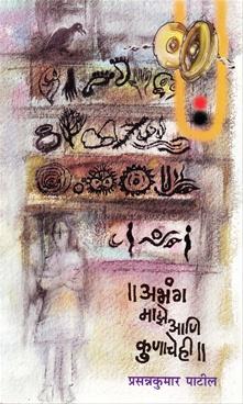Abhang Maze Ani Kunachehi