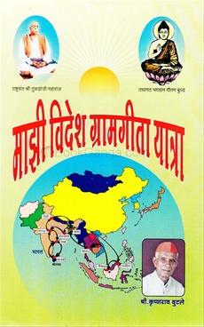 Majhi Videsh Gramgita Yatra