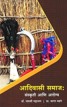 Adivasi Samaj Sanskruti Ani Arogya