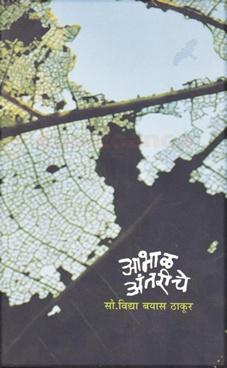 Aabhal Antariche
