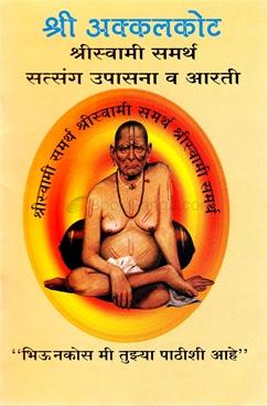 Akkalkot Shriswami Samarth - Satsang Upasana