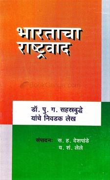 Bhartacha Rashtrawad