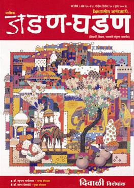 Jadan-Ghadan (2010)