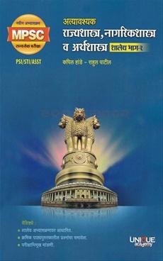 Atyavashyak Rajyashastra, Nagarikshastra Va Arthashastra Shaley Bhag 2