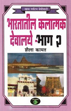 Bhartatil Kalatmak Devalaye Bhag 2