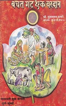 Bachatgat Ek Vardan