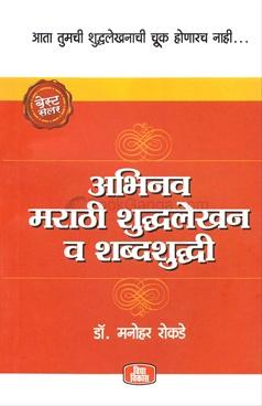 Abhinav Marathi Shudhalekhan v Shabdshudhhi