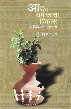 Adim Samajacha Vikas