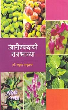 Aarogyadayi Ranbhajya