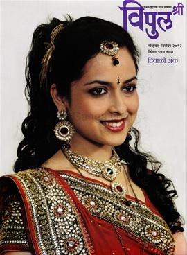 Vipul Shri (2012)