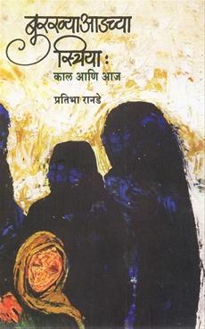 Burakhyaadchya Striya Kal Ani Aaj
