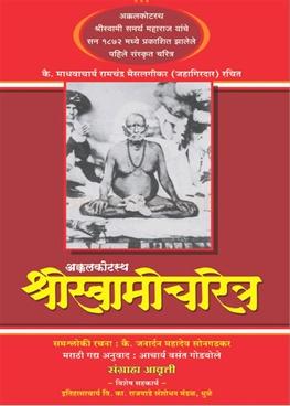 Akkalkotasth Shriswamicharitra