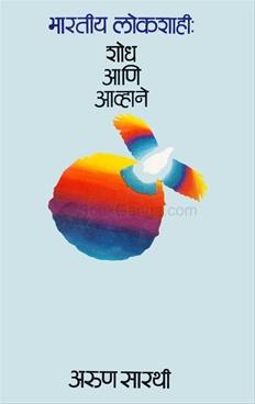 Bharatiy Lokshahi Shodh Ani Avhane