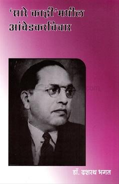 'Sare Kahi'Madhil Ambedkarvichar
