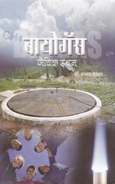 Bayogas - Jaivik Indhan