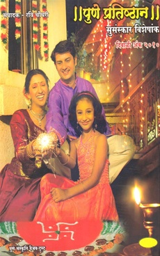Susanskar Visheshank Diwali Ank 2010