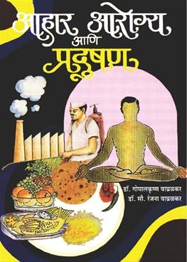 Ahar Arogya Ani Pradushan