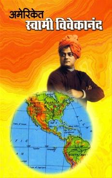 Americet Swami Vivekanand