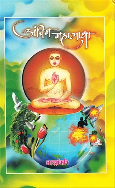 अंतिम महागाथा (हिंदी)-Antim Mahagatha (Hindi) by Adarsharushi - Om Prakashan ( Ahmadnagar )