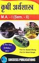 कृषी अर्थशास्त्र  M.A. 1 (Sem - 2)
