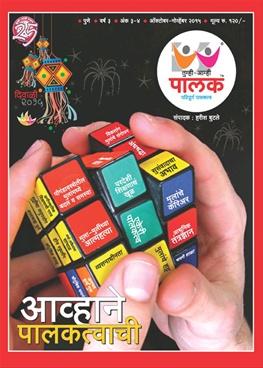 Tumhi Amhi Palak 2015