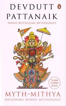 Myth = Mithya