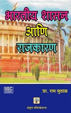 Bharatiy Shasan Ani Rajkaran