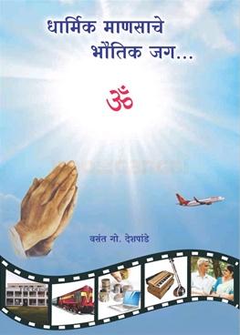 Dharmik Mansache Bhautik Jag