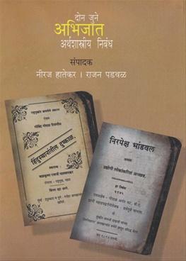 Don June Abhijat Arthashastriya Nibandh