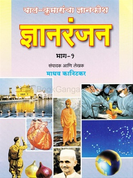 Bal Kumarancha Dnyankosh Dnyanranjan ( Bhag 1 Va 2 )