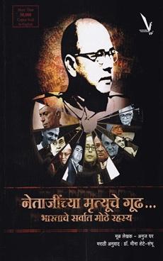 Netajinchya Mrutyuche Gudh
