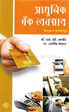 Adhunik bank Vyavsay