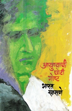 Ayushyachi Chhoti Goshta