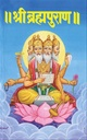 श्री ब्रम्हपुराण