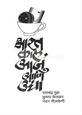Bharat Kal Aaj Aani Udya