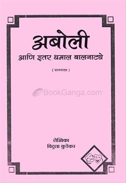 Aboli Ani Itar Dhamal Balnatye