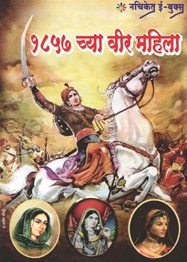 1857 Chya Veer Mahila