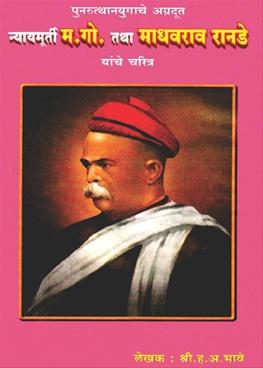 Punarutthanyugache Agradut Nyaymurti M G Tatha Madhavrav Ranade