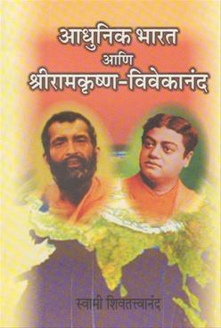 Aadhunik Bharat Aani Shriramkrushna - Vivekanand