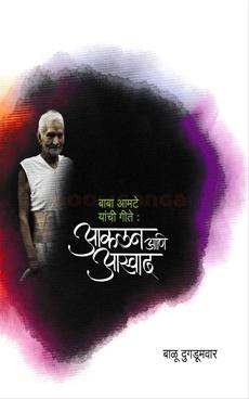 Baba Amate Yanchi Geete Akalan Ani Aswad