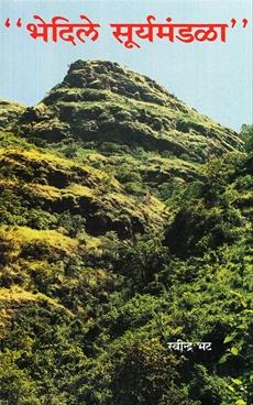Bhedile Suryamandala
