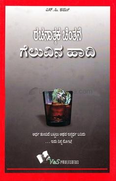 Success Through Positive Thinking (Kannada)