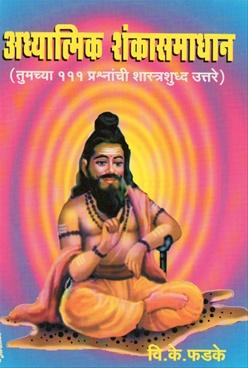 Adhyatmik Shankasamadhan