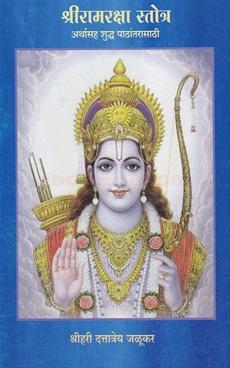 Shriramraksha Stotra